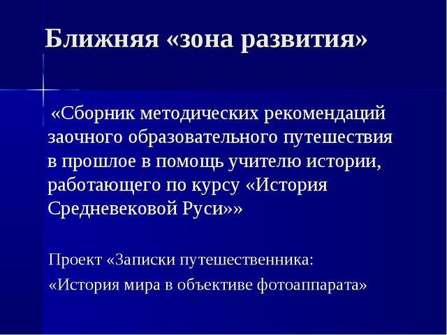 Ближняя «зона развития» «Сборник методических рекомендаций заочного образоват...
