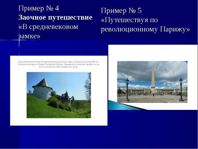 Пример № 4 Заочное путешествие «В средневековом замке» Пример № 5 «Путешеству...