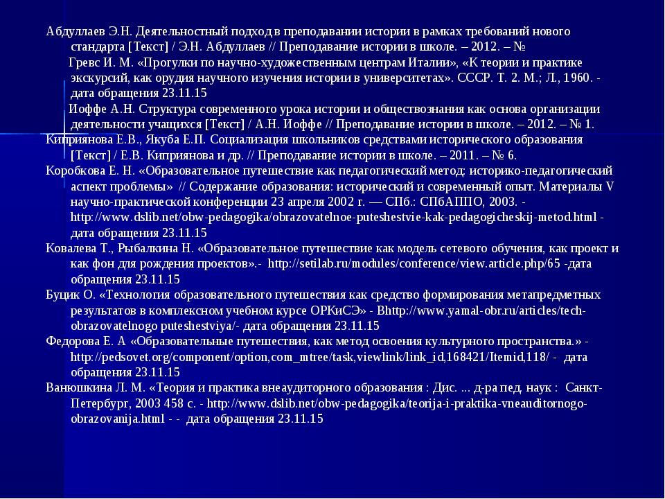 Абдуллаев Э.Н. Деятельностный подход в преподавании истории в рамках требован...