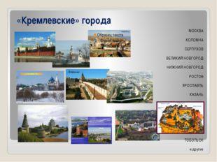 «Кремлевские» города МОСКВА КОЛОМНА СЕРПУХОВ ВЕЛИКИЙ НОВГОРОД НИЖНИЙ НОВГОРОД