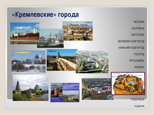 «Кремлевские» города МОСКВА КОЛОМНА СЕРПУХОВ ВЕЛИКИЙ НОВГОРОД НИЖНИЙ НОВГОРОД...
