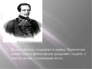 Поэма «Демон» открывает в лирике Лермонтова новый период философских раздуми