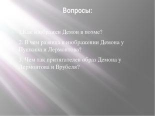 Вопросы: 1.Как изображен Демон в поэме? 2. В чем разница в изображении Демона