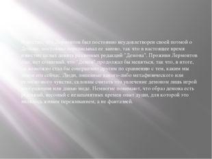 Известно, что Лермонтов был постоянно неудовлетворен своей поэмой о Демоне,