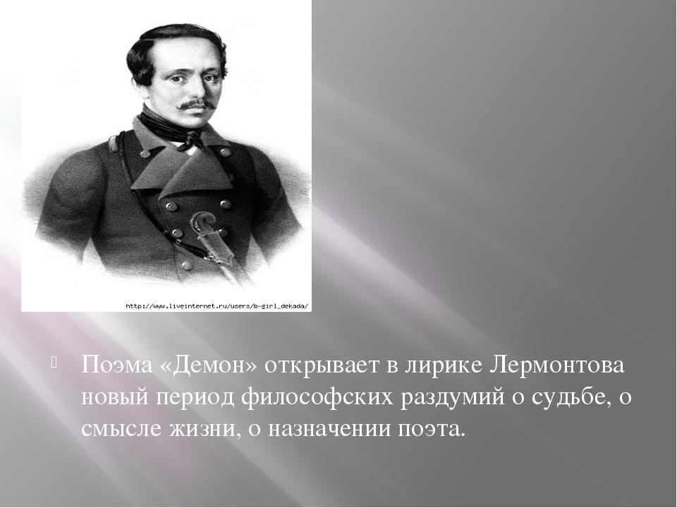 Поэма «Демон» открывает в лирике Лермонтова новый период философских раздуми...