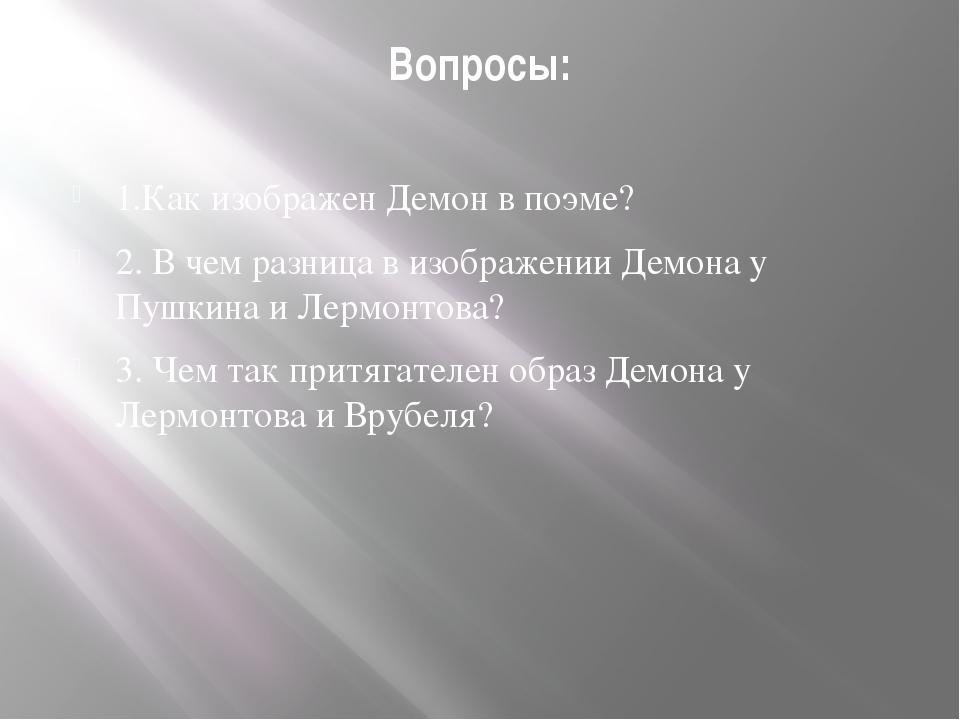 Вопросы: 1.Как изображен Демон в поэме? 2. В чем разница в изображении Демона...