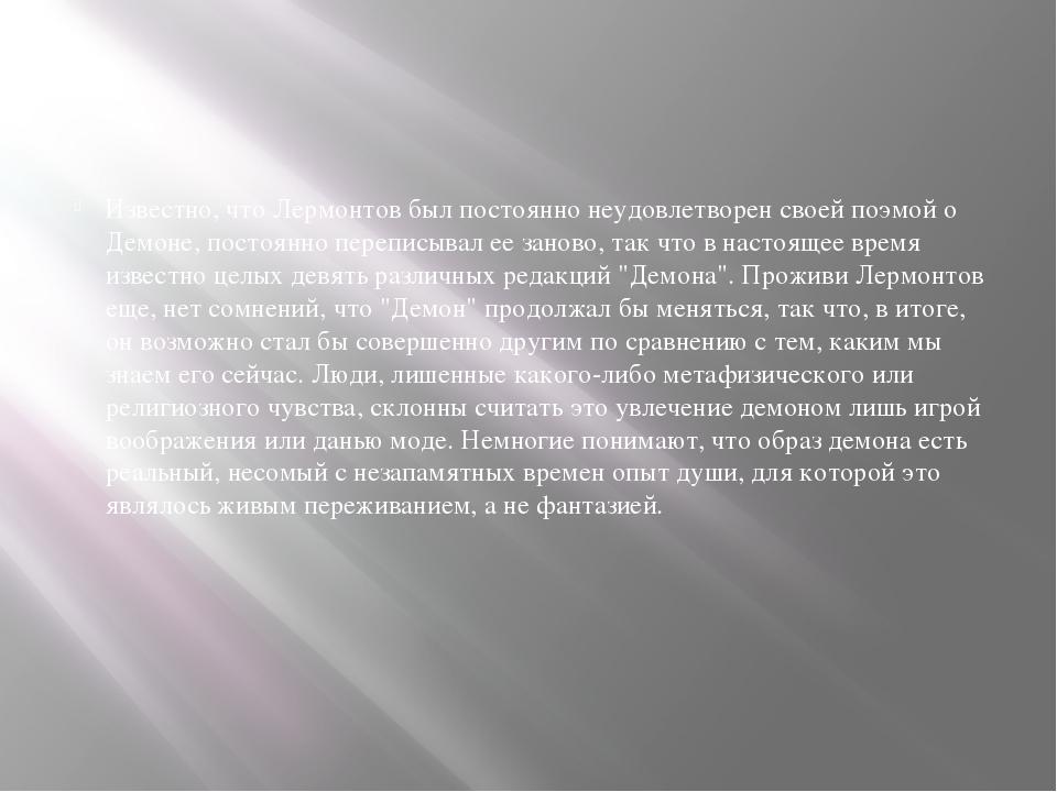 Известно, что Лермонтов был постоянно неудовлетворен своей поэмой о Демоне,...