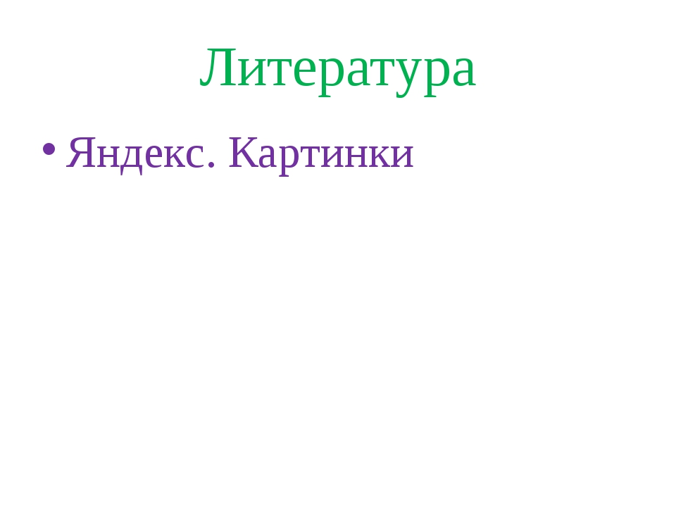 Литература Яндекс. Картинки