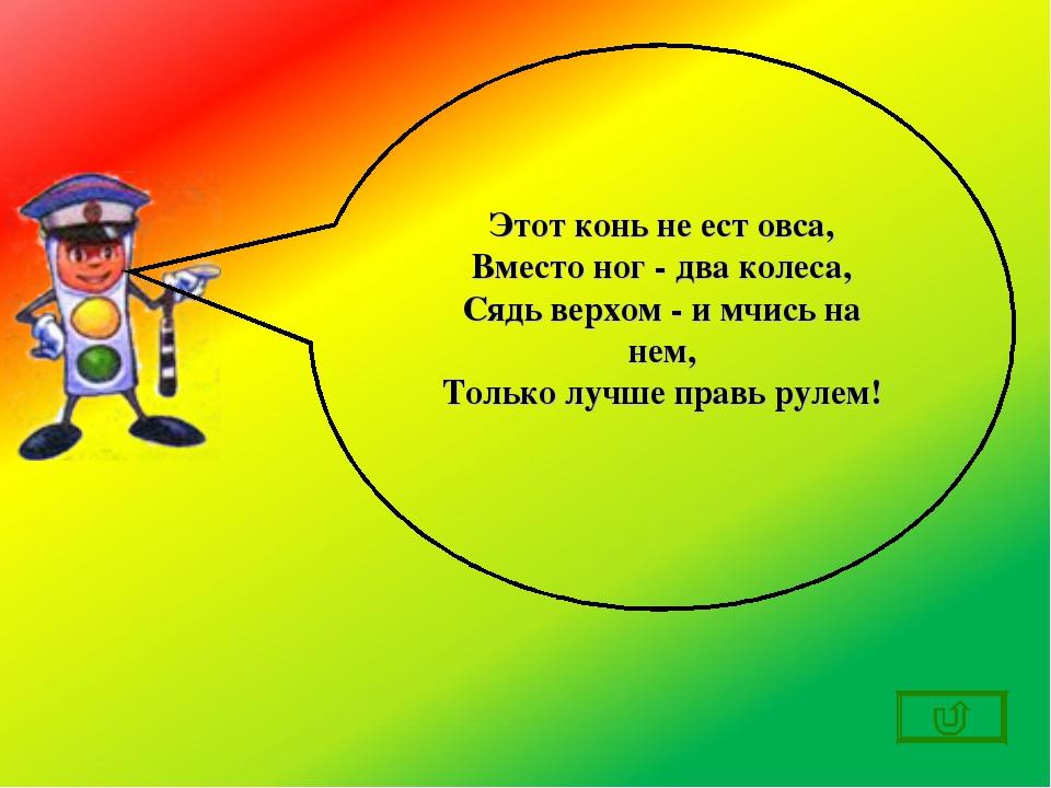 Этот конь не ест овса, Вместо ног - два колеса, Сядь верхом - и мчись на нем,...
