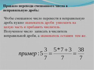 Чтобы смешанное число перевести в неправильную дробь нужно знаменатель дроби