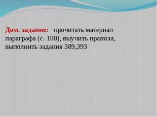 Дом. задание: прочитать материал параграфа (с. 108), выучить правила, выполни