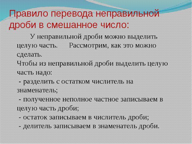 Правило перевода неправильной дроби в смешанное число: У неправильной дроби м...