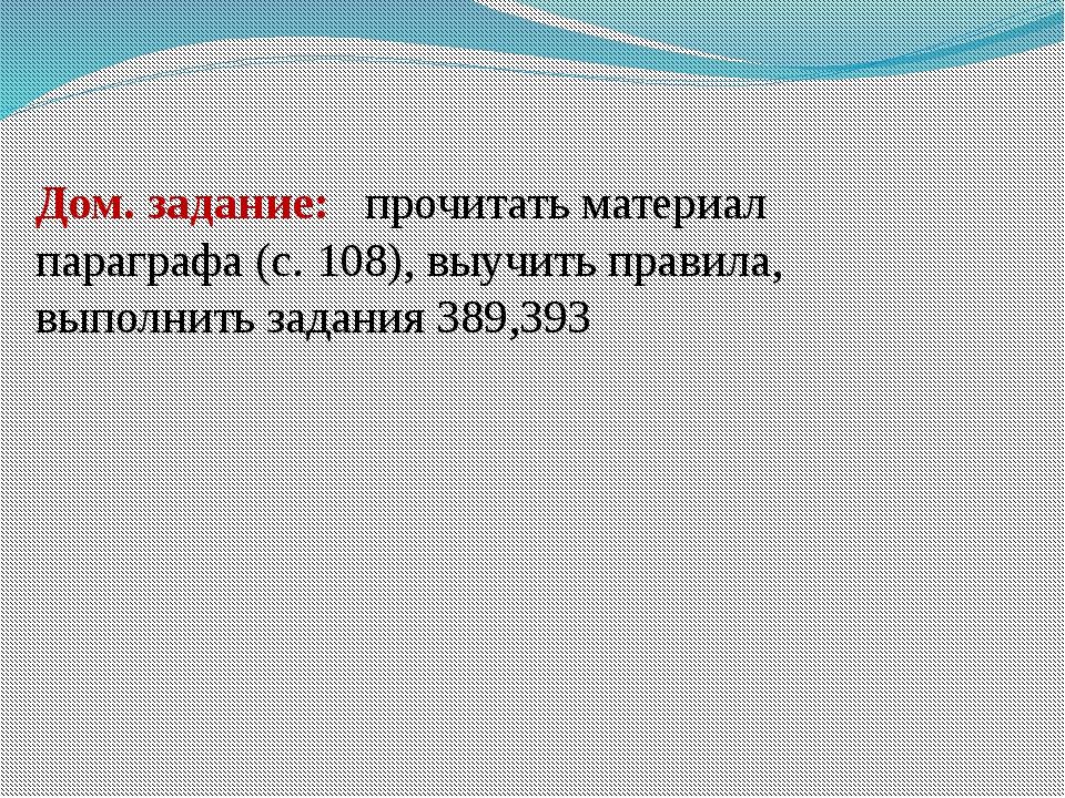 Дом. задание: прочитать материал параграфа (с. 108), выучить правила, выполни...