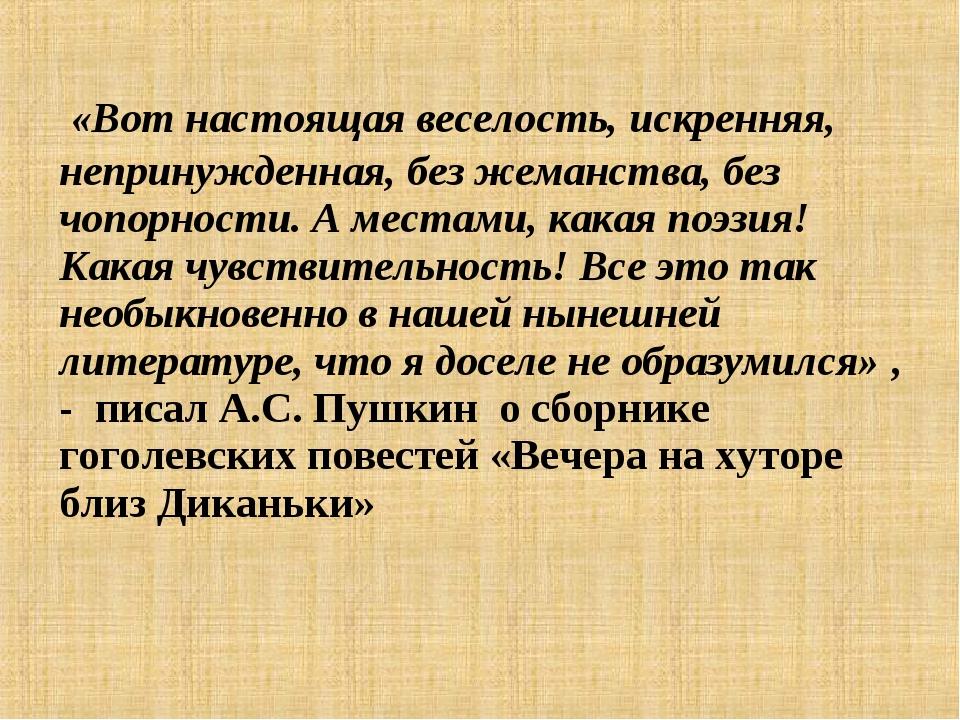 «Вот настоящая веселость, искренняя, непринужденная, без жеманства, без чопо...