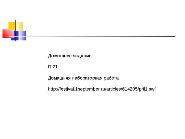 Домашнее задание П 21 Домашняя лабораторная работа  http://festival.1septemb...