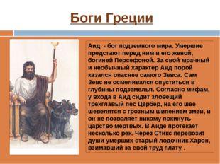 Боги Греции Аид - бог подземного мира. Умершие предстают перед ним и его жен