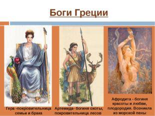 Боги Греции Гера -покровительница семьи и брака Артемида- богиня охоты, покро