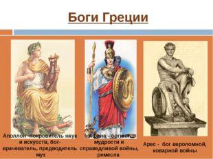 Боги Греции Аполлон -покровитель наук и искусств, бог-врачеватель, предводите