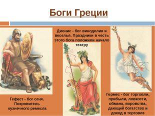 Боги Греции Гефест - бог огня. Покровитель кузнечного ремесла Гермес - бог то