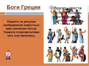 Боги Греции Укажите на рисунке изображения известных вам греческих богов. Ука