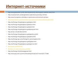 Интернет-источники http://www.greece4all.ru/mify-drevnej-grecii/mify-drevnej-
