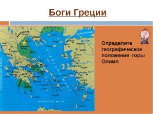 Боги Греции Определите географическое положение горы Олимп