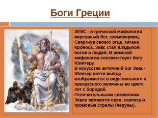 Боги Греции ЗЕВС - в греческой мифологии верховный бог, громовержец. Свергнув