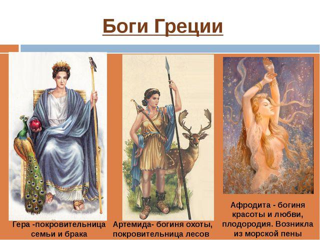 Боги Греции Гера -покровительница семьи и брака Артемида- богиня охоты, покро...