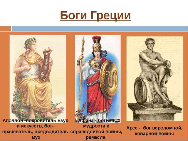 Боги Греции Аполлон -покровитель наук и искусств, бог-врачеватель, предводите...