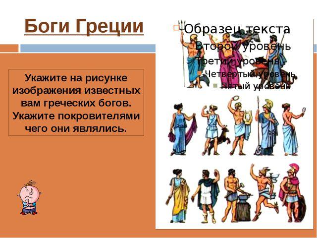 Боги Греции Укажите на рисунке изображения известных вам греческих богов. Ука...