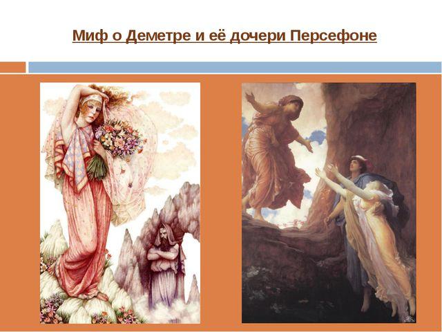 Миф о Деметре и её дочери Персефоне