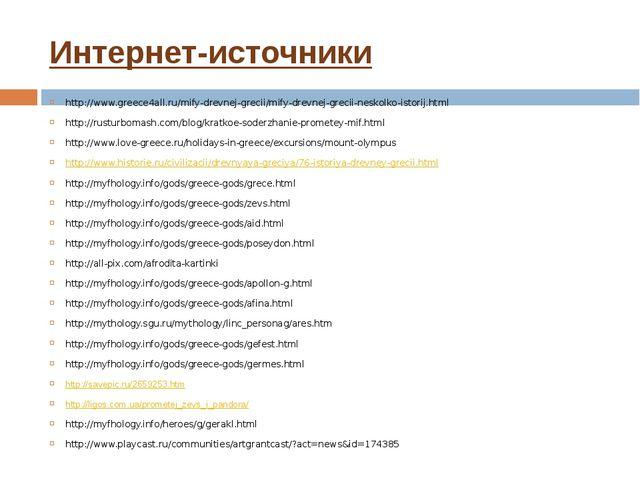 Интернет-источники http://www.greece4all.ru/mify-drevnej-grecii/mify-drevnej-...