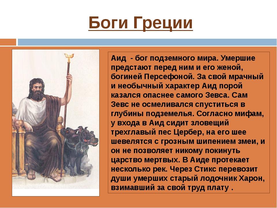 Боги Греции Аид - бог подземного мира. Умершие предстают перед ним и его жен...