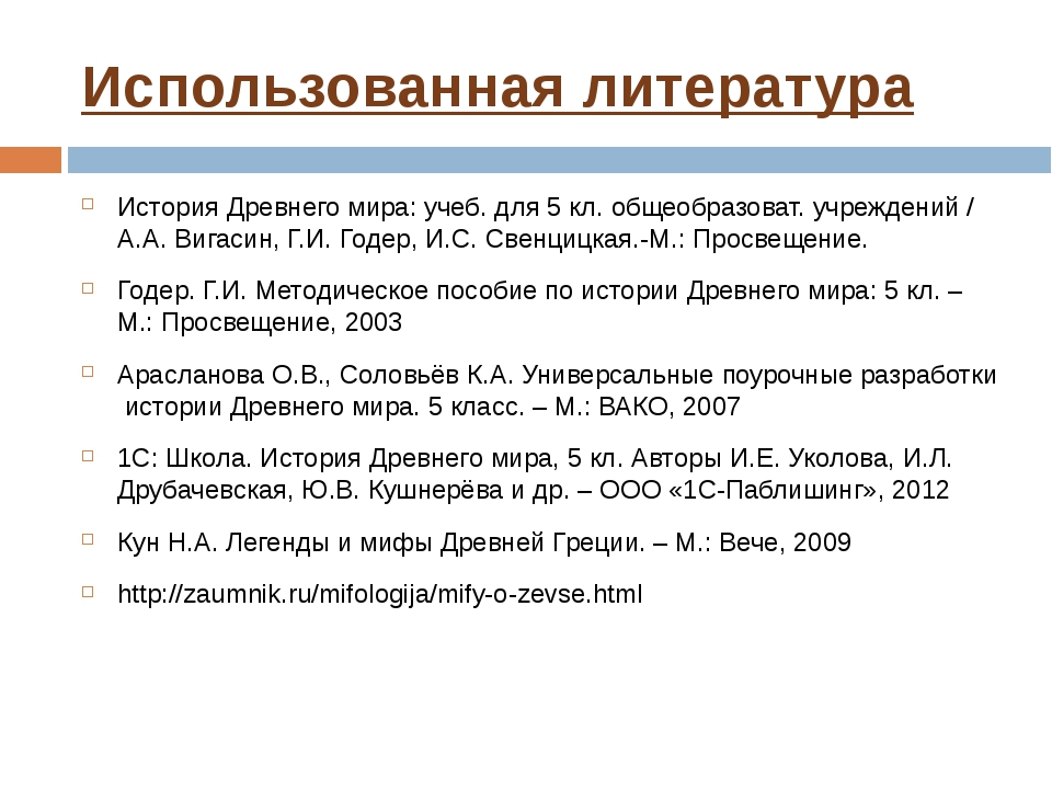 Использованная литература История Древнего мира: учеб. для 5 кл. общеобразова...