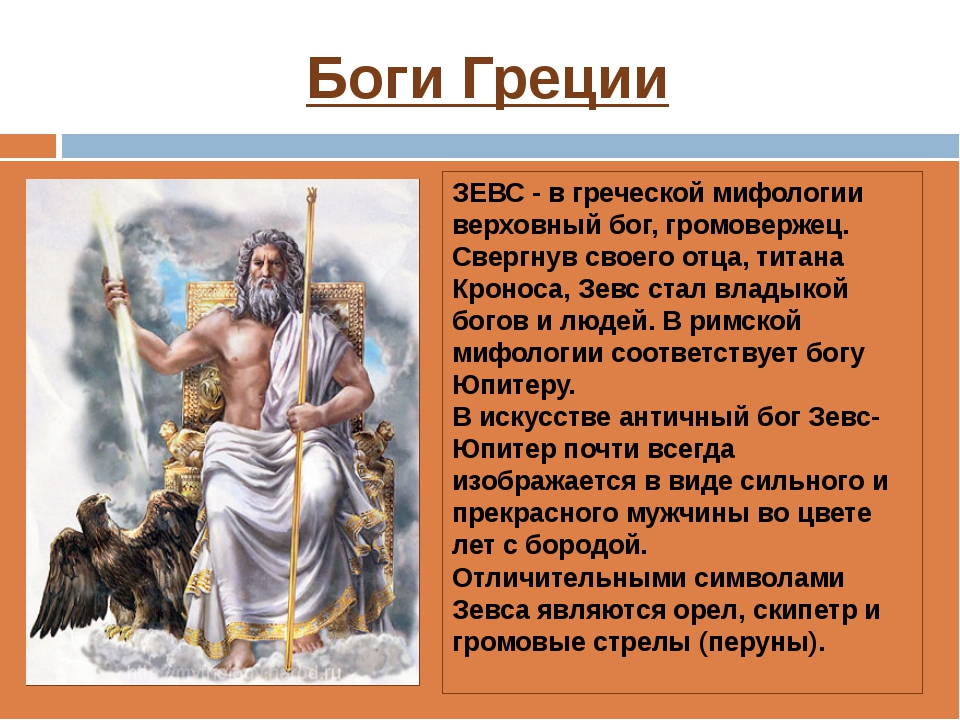 Боги Греции ЗЕВС - в греческой мифологии верховный бог, громовержец. Свергнув...