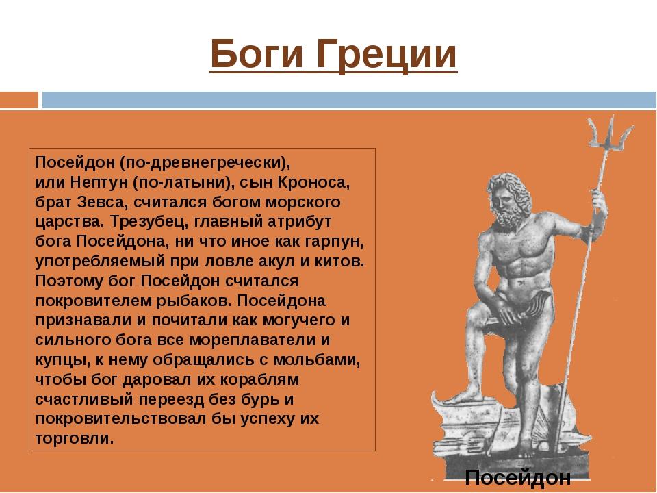 Боги Греции Посейдон Посейдон(по-древнегречески), илиНептун(по-латыни), сы...