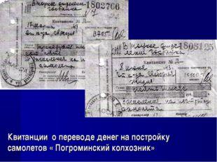 Квитанции о переводе денег на постройку самолетов « Погроминский колхозник»