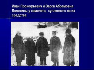 Иван Прокофьевич и Васса Абрамовна Болотины у самолета, купленного на их сред
