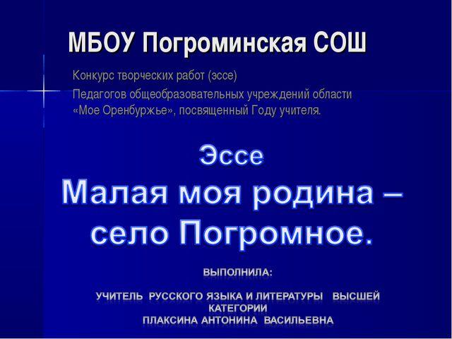 МБОУ Погроминская СОШ Конкурс творческих работ (эссе) Педагогов общеобразоват...