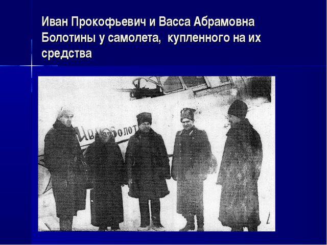 Иван Прокофьевич и Васса Абрамовна Болотины у самолета, купленного на их сред...