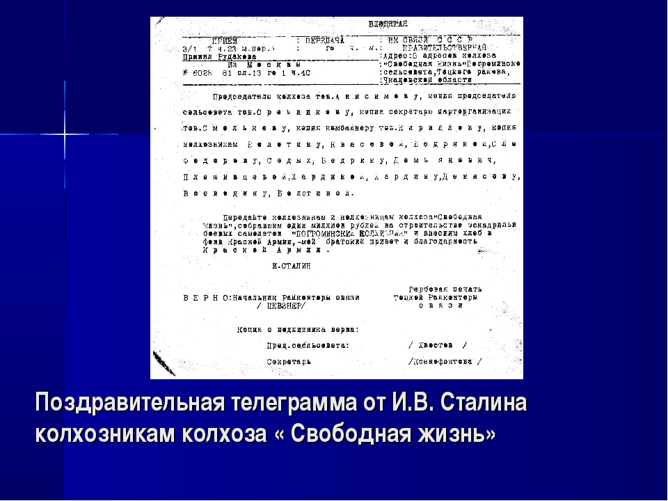 Поздравительная телеграмма от И.В. Сталина колхозникам колхоза « Свободная жи...