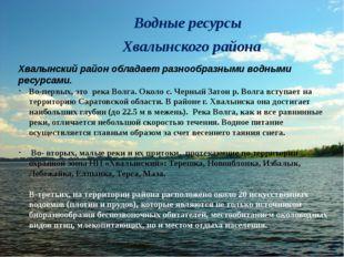 Водные ресурсы Хвалынского района Хвалынский район обладает разнообразными во