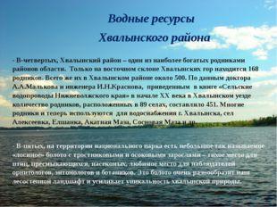 Водные ресурсы Хвалынского района - В-четвертых, Хвалынский район – один из н