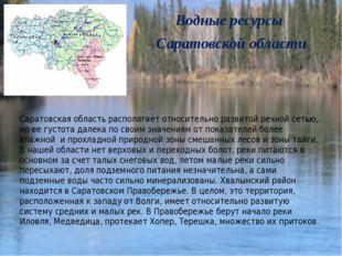 Водные ресурсы Саратовской области Саратовская область располагает относител