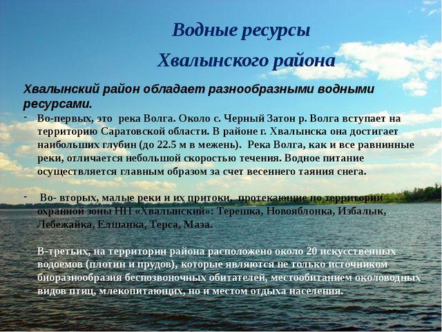 Водные ресурсы Хвалынского района Хвалынский район обладает разнообразными во...