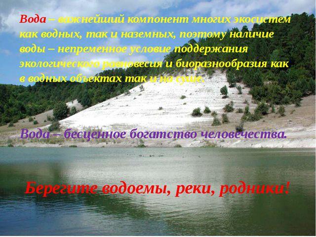 Вода – важнейший компонент многих экосистем как водных, так и наземных, поэто...