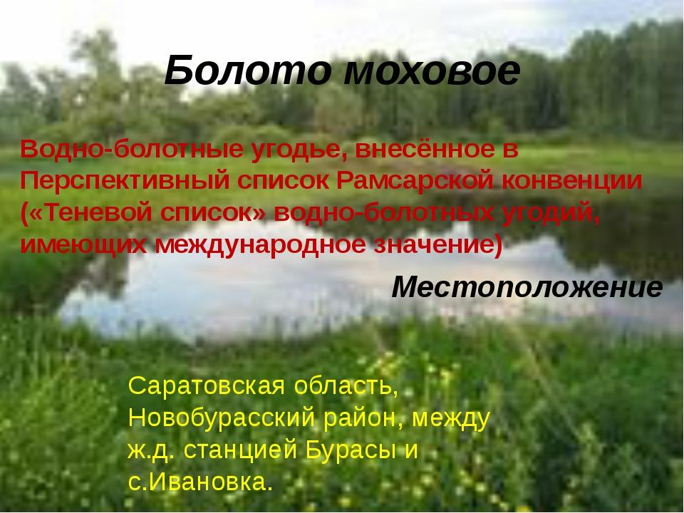 Водно-болотные угодье, внесённое в Перспективный список Рамсарской конвенции...
