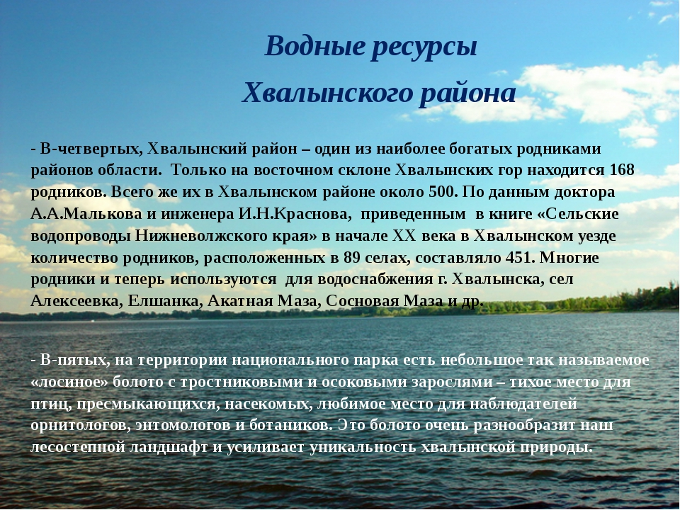 Водные ресурсы Хвалынского района - В-четвертых, Хвалынский район – один из н...