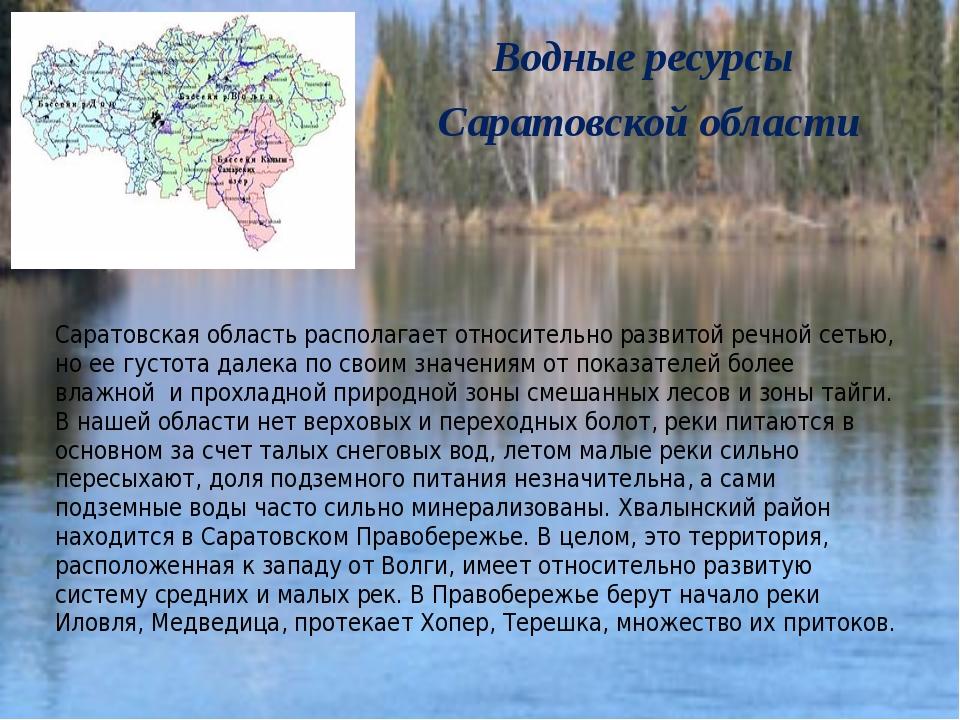 Водные ресурсы Саратовской области Саратовская область располагает относител...