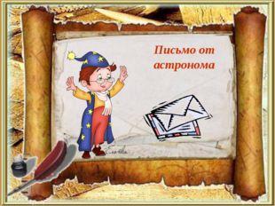 Письмо от астронома
